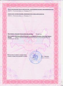 Лицензия-МЧС-Аквилон-СБ-002