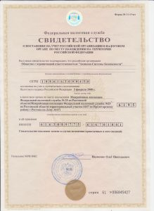 св-во-о-постан.на-учет-Аквилон-СБ-001